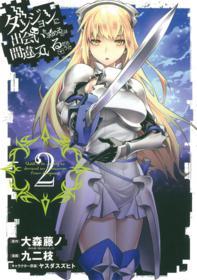 Manga Danmachi vol 2